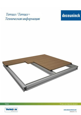 Монтажная схема Twinson O-Terraсe