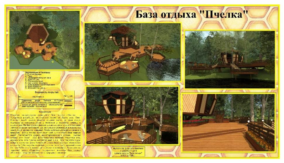 База отдыха «Пчелка»