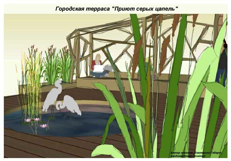 Приют серых цапель