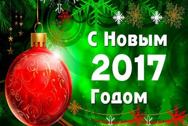 Поздравляем с новым 2017 годом всех наших клиентов и партнеров!