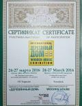 """Сертификат участника выставки """"Деревянный дом-2016"""""""