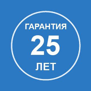 Гарантия 25 лет